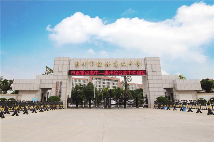 广东省惠州市竞赛高级中学2019年招聘教师公培训高中武汉物理综合图片