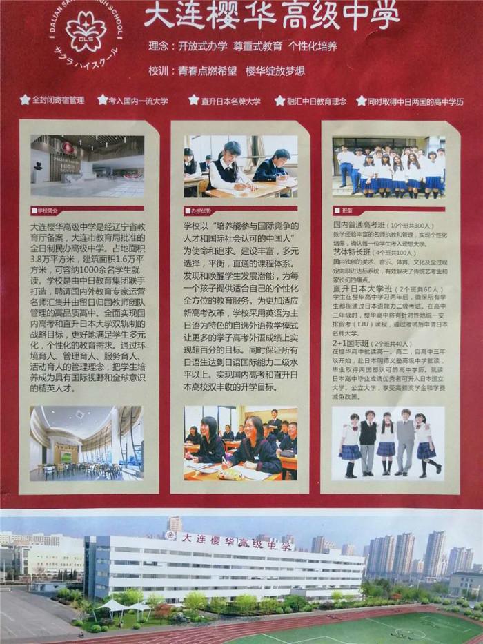 2020年大連櫻華高級中學招聘優秀教師公告