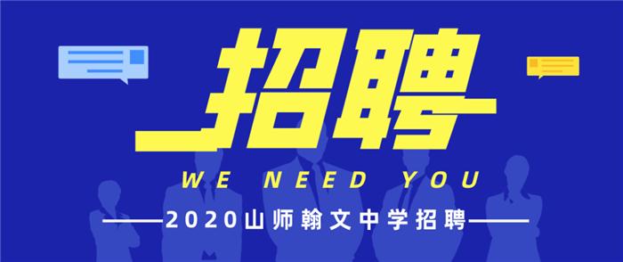 山师翰文中学2020年高中教师招聘公告